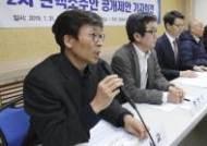 사법농단 관여법관 2차 탄핵소추안 공개
