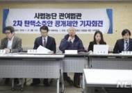 사법농단 관여법관 2차 탄핵소추안 공개제안 기자회견