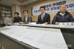 '사법농단 관여법관 2차 탄핵소추안 공개제안'