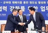 인천지역 군부대 통합·재배치…원도심 개발 기대
