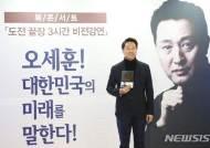 오세훈 전 서울시장 '미래' 출판기념회
