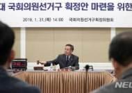 '21대 국회의원선거구 획정안 공청회' 의사봉 두드리는 김세환