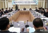 제21대 국회의원선거구 획정안 마련을 위한 공청회