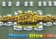 쉐보레 네버 기브 업 캠페인 차량 기증식
