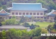 """靑 """"野 대선 공정성 문제 제기 부적절···국민 판단 받아"""""""