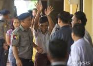 미얀마 로힝야 학살 취재로 징역 7년형 로이터 기자 2명 대법원에 상고