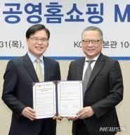 KOTRA·공영홈쇼핑, '국내 중소기업 해외판로 개척 업무협약식'