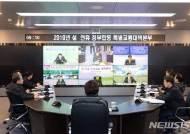 """김현미 """"설연휴 안전관리·비상대응체계 강화""""…특별교통대책 캠페인"""