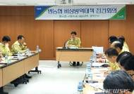 범농협 비상방역대책 점검회의