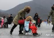 설 연휴 빙어축제를 즐기는 가족