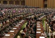 北, 최고인민회의 14기 대의원 선거위원회 조직