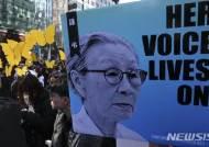 김복동 할머니는 죽지 않는다…시민단체에 2천만원 기부
