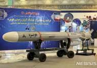 이란의 신형 크루즈미사일