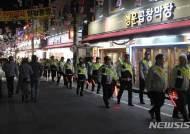 [대구소식]남부경찰서, 설 명절 범죄 예방 위한 합동 순찰 등