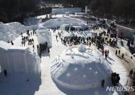 태백산 눈축제 성료…총 68만여명 방문
