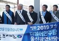 '밥상머리 민심 잡자' 울산 각 정당, 설 연휴 민생 행보 총력