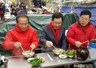 서문시장서 칼국수 먹는 김광림·윤재옥·주호영 의원