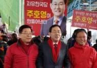 한국당 전당대회 출마 TK 3인방 서문시장서 지지 호소