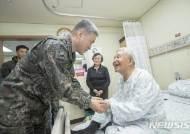 김용우 육군참모총장, 참전용사 위문