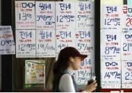 [캥거루족이 된 청년들②]'서류만 12장'…전세자금대출 어려워 서울 진입 포기 속출