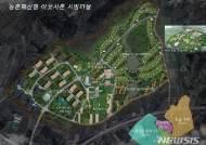 경북도, '이철우표' 대표사업 '이웃사촌 시범마을' 본격화