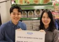 코멕스, 친환경적인 주방용품 '자연으로 돌아가는' 시리즈 전국 대형마트 입점
