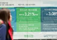 부동산 냉각에 은행가계대출 증가세 감소