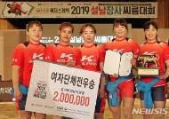 2019설날장사씨름대회 여자부 단체전 우승 콜핑