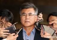 '공정위 불법취업' 전 부위원장들, 1심 판결 불복 항소
