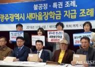 '특혜 논란 새마을장학금' 광주시의회 조례폐지 여부 심의