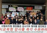 """광주·전남 폐원 추진 유치원 13곳…""""원아 대부분 구제"""""""