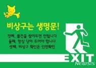경북소방, 도내 다중이용업소 비상구 불시 집중 단속