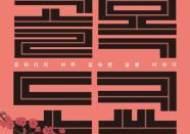 [여행책]공태희 '골목 도쿄'·박찬일 '오사카는 기꺼이 서서 마신다'