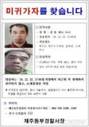 제주서 50대 지적장애인 한달 넘게 실종…경찰 공개수사