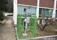 포항시, 환경방사선감시시스템 3개소 추가 구축