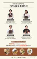 [제주소식] '청년올레식당' 제주올레 여행자센터에서 오픈 등