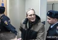 러시아 법원, 여호와의 증인 외국인 신자에 중형 선고