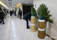 벽 바라보는 자유한국당 김병준 비상대책위원장 나경원 원내대표 화환