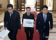 '국회의원 재판청탁 자료제출 요구' 대법원 항의 방문하는 바른미래당