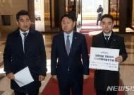 국회의원 재판청탁 관련 대법원 항의방문하는 바른미래당