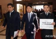 바른미래당 국회의원 재판청탁 진상규명특위, 대법원 항의 방문
