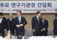 성윤모 장관, 주요 연구기관장 간담회