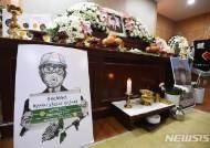 서울대병원 장례식장에 마련된 고 김용균 씨 빈소