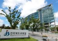 [교육소식] 전북 공립 중등교사 임용고사 최종 합격자 359명 발표 등
