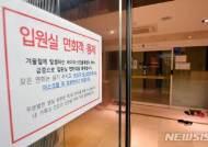 전주서 신생아 1명 '호흡기 바이러스' 감염…산후조리원 폐쇄(종합)