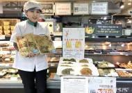 GS수퍼, 설 즉석 조리 식품 판매 54%↑