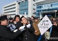 대전방문의 해 연날리기 퍼포먼스