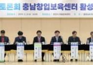 충남도의회, 창업보육센터 활성화 방안 모색
