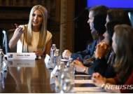 이방카 트럼프, 글로벌 여성 개발 회의 주재