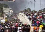 최빈국 아이티의 분노